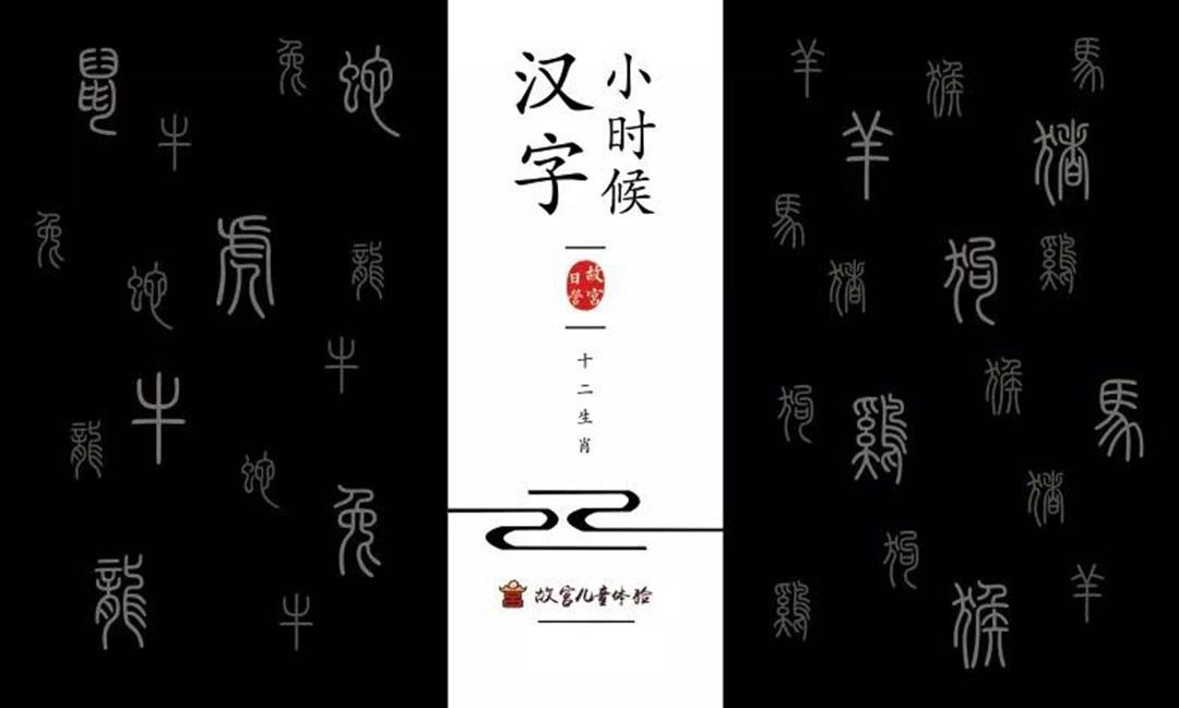 故宫日营《汉字小时候》